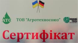 Сертифікат Агротехносоюз